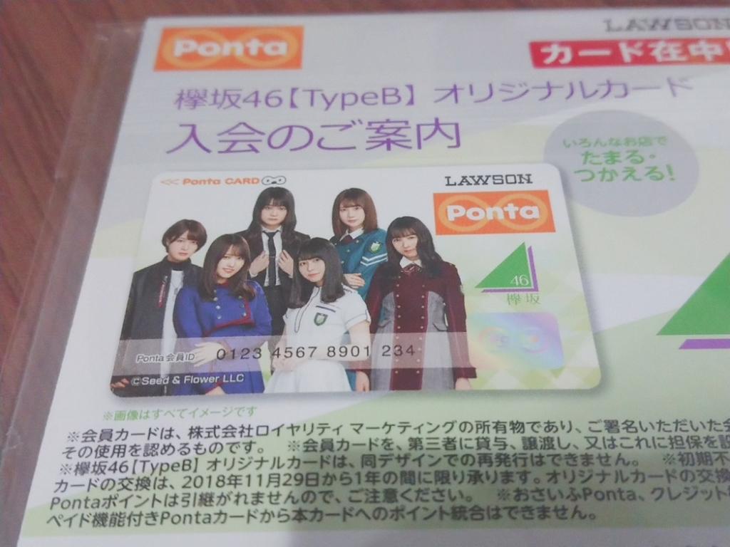 したい ポンタ カード 新しく
