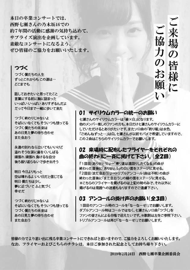 バスラ 乃木坂 セトリ 46